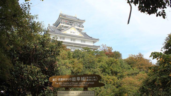 岐阜城(Gifu-Castle)