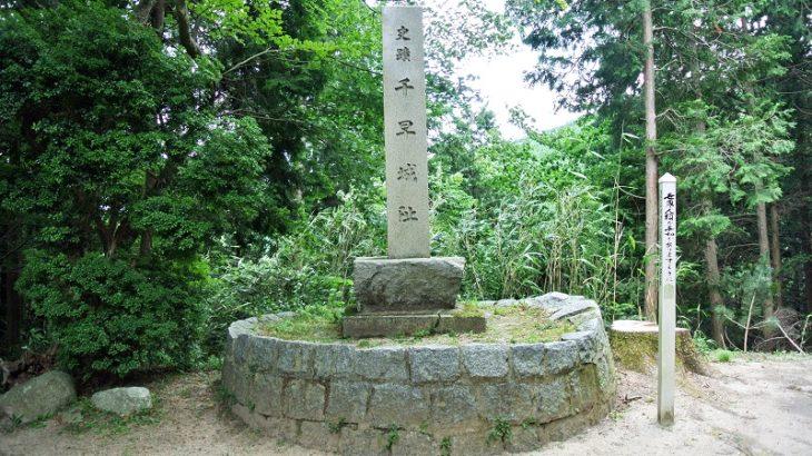千早城(Chihaya-Castle)