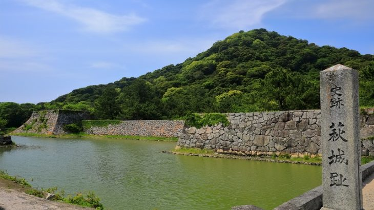 萩城(Hagi-Castle)