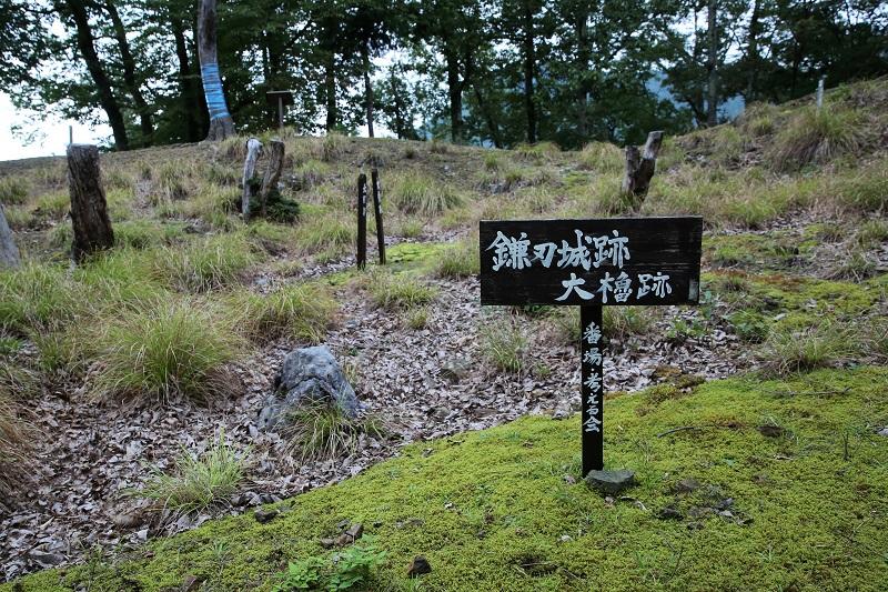 鎌刃城「大櫓跡」