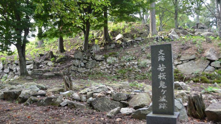 若桜鬼ヶ城(WakasaOniga-Castle)